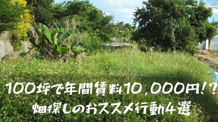 畑100坪で年間賃料¥10000円!?農地を借りるまでに起こした行動4選