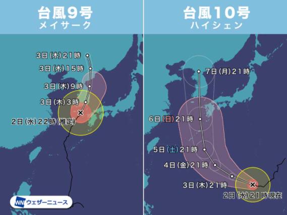 2020台風9号、10号